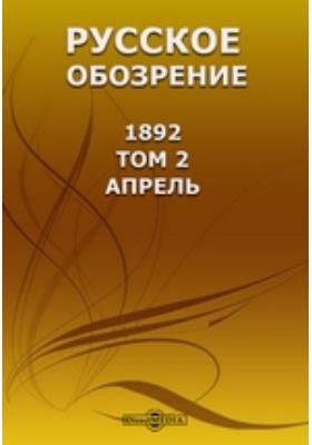 Русское обозрение. 1892. Т. 2, Апрель