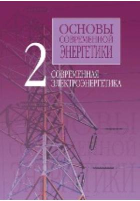 Основы современной энергетики: учебник для вузов. В 2 т. Т. 2. Современная электроэнергетика