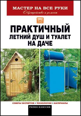 Практичный летний душ и туалет на даче: практическое издание