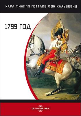 1799 год: монография
