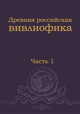 Древняя российская вивлиофика, Ч. 1