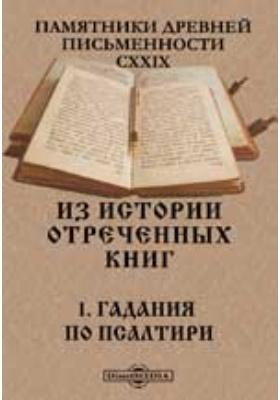 Памятники древней письменности и искусства. 129. Из истории отреченных книг. 1. Гадания по псалтири