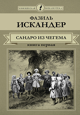 Т. 21. Сандро из Чегема : роман: художественная литература. Книга 1