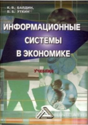Информационные системы в экономике: учебник