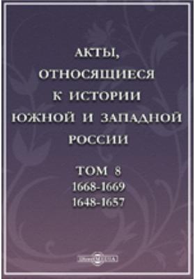 Акты, относящиеся к истории Южной и Западной России. Т. 8. 1648-1657гг. 1668-1669гг