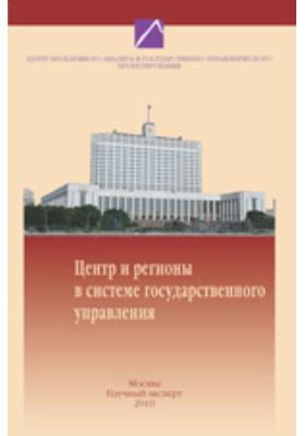 Центр и регионы в системе государственного управления: состояние и тренды. Труды научного семинара. Вып. 4 (34)