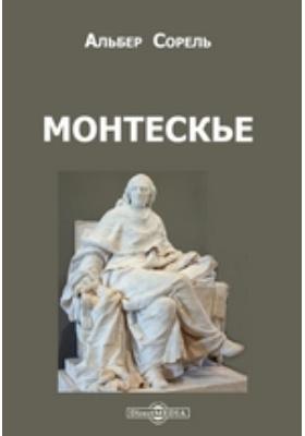 Монтескье: документально-художественная