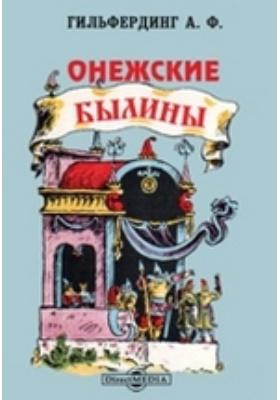 Онежские былины, записанные Александром Федоровичем Гильфердингом летом 1871 года: художественная литература