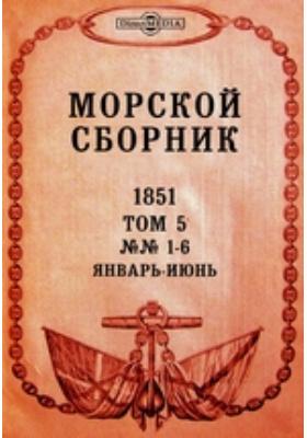Морской сборник. 1851. Т. 5, №№ 1-6, Январь-июнь