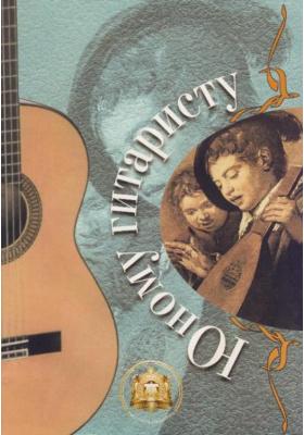 Юному гитаристу : Учебно-методическое пособие