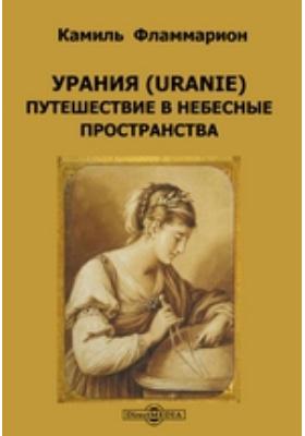 Урания (Uranie). Путешествие в небесные пространства