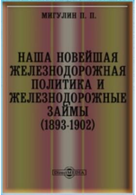 Наша новейшая железнодорожная политика и железнодорожные займы (1893-1902)