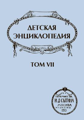 Детская энциклопедия: художественная литература. Т. 7