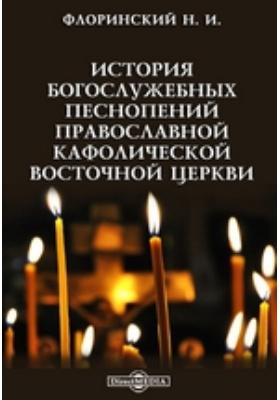 История богослужебных песнопений православной кафолической восточной церкви