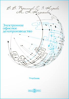 Электронное офисное делопроизводство: учебник