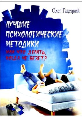 Лучшие психологические методики, или Что делать, когда не везет? : 6-е издание, пересмотренное