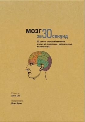 Мозг : 50 самых сногсшибательных открытий неврологии, рассказанных за полминуты: научно-популярное издание