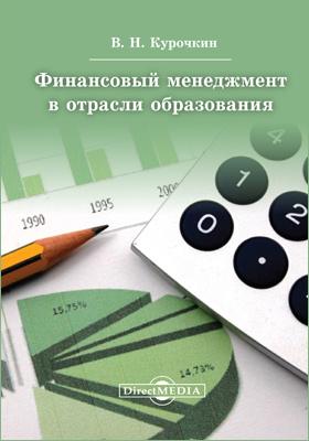 Финансовый менеджмент в отрасли образования: учебное пособие