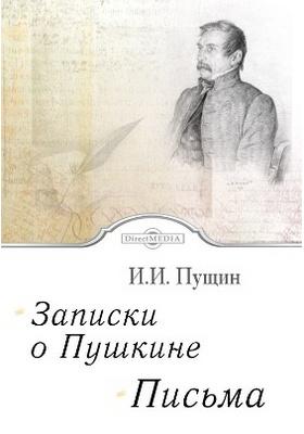 Записки о Пушкине. Письма: документально-художественная литература