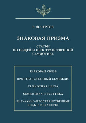 Знаковая призма : статьи по общей и пространственной семиотике