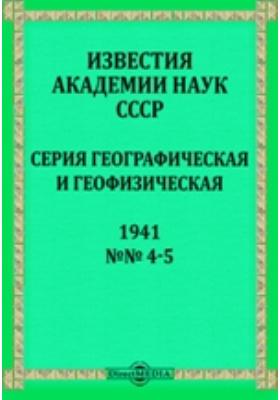 Известия Академии наук СССР : Серия географическая и геофизическая. № 4-5. 1941 г