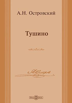 Тушино : драматическая хроника в стихах: художественная литература
