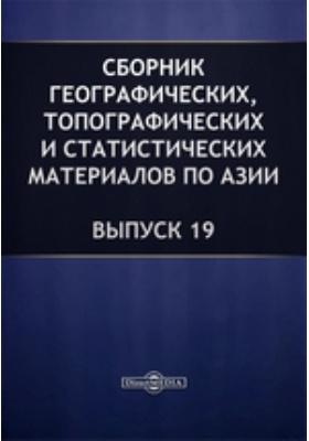 Сборник географических, топографических и статистических материалов по Азии. 1885. Вып. 19