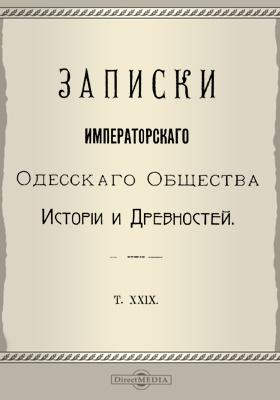 Записки Императорского Одесского Общества истории и древностей. Т. 29