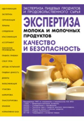 Экспертиза молока и молочных продуктов. Качество и безопасность