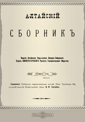 Алтайский сборник: газета. 1907. Т. 7