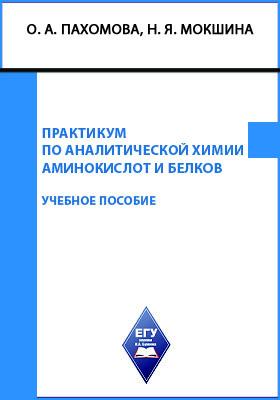 Практикум по аналитической химии аминокислот и белков: учебное пособие