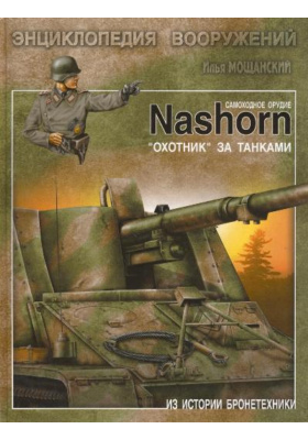 """Самоходное орудие """"Nashorn"""". """"Охотник"""" за танками"""