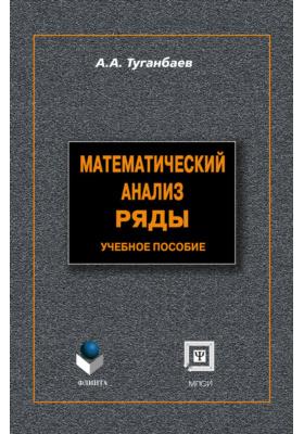 Математический анализ. Ряды: учебное пособие