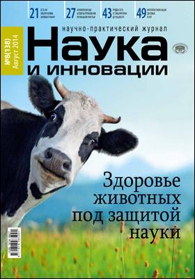 Наука и инновации = Навука і інавацыі: научно-практический журнал. 2014. № 8(138)