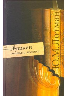 Пушкин. Статьи и заметки