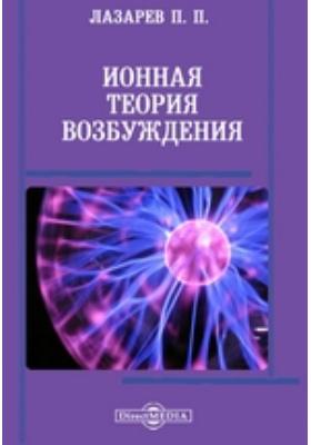 Ионная теория возбуждения