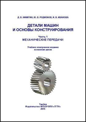 Детали машин и основы конструирования: учебное пособие, Ч. 1. Механические передачи