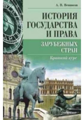История государства и права зарубежных стран: краткий курс