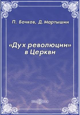 «Дух революции» в Церкви