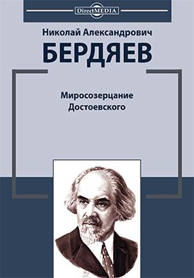 Миросозерцание Достоевского: монография