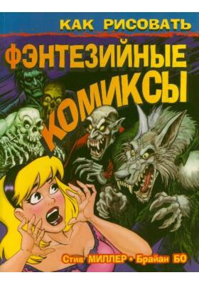 Как рисовать фэнтезийные комиксы = How to Draw Fantastic Horror Comic Characters