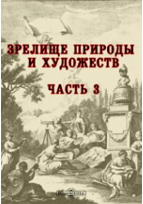 Зрелище природы и художеств: научно-популярное издание, Ч. 3
