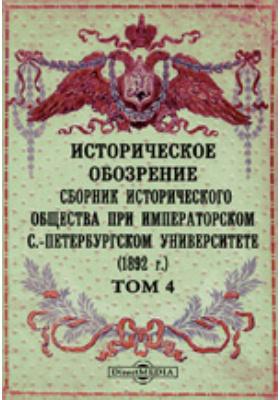 Историческое обозрение. Сборник Исторического общества при Императорском С.-Петербургском университете (1892). Т. 4