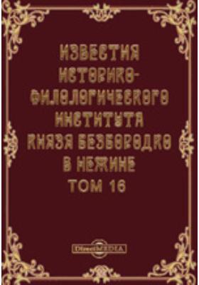 Известия Историко-филологического института князя Безбородко в Нежине. 1898. Т. 16