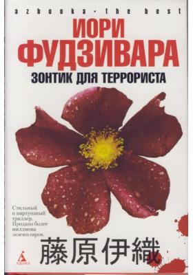 Зонтик для террориста = Terorisuto no parasoru : Роман