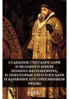 Судебник государя царя и великого князя Иоанна Васильевича, и некоторые сего государя и ближних его преемников указы