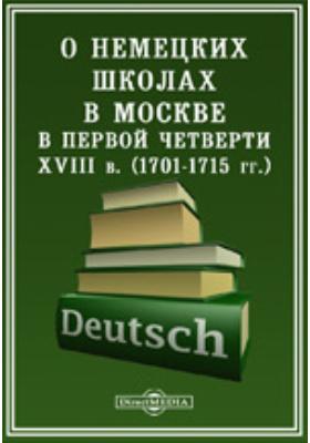О немецких школах в Москве в первой четверти XVIII в. (1701-1715 гг.)