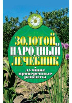 Золотой народный лечебник. Лучшие проверенные рецепты: научно-популярное издание