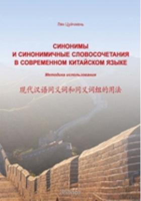 Синонимы и синонимичные словосочетания в современном китайском языке : Методика использования: учебное пособие