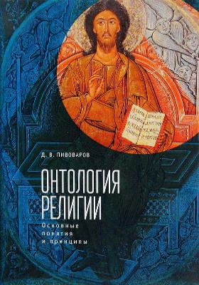 Онтология религии : основные понятия и принципы